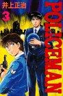 Policeman 3 (少年マガジンコミックス)
