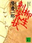 柳生刺客状 (講談社文庫)