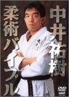 柔術バイブル [DVD]  中井祐樹 (ビデオメーカー)