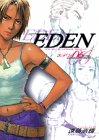 EDEN(6) (アフタヌーンKC)