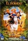 エル・ドラド 黄金の都 [DVD]
