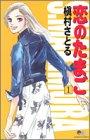恋のたまご 1 (クイーンズコミックス)