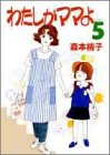 わたしがママよ (5) (YOUコミックス)