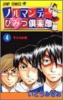 ノルマンディーひみつ倶楽部 4 (ジャンプコミックス)