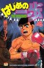 はじめの一歩 第4巻 1990年08月09日発売