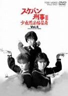 スケバン刑事3 少女忍法帖伝奇 VOL.5 DVD
