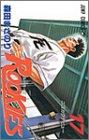 ROOKIES 17 (17) (ジャンプコミックス)