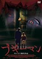 ブギーマン [DVD]