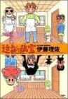 逆立ち幽霊 / 伊藤 理佐 のシリーズ情報を見る
