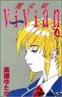魔女娘ViVian 4 (ジャンプコミックス)