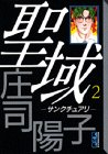 聖域―サンクチュアリ―(2) (講談社漫画文庫)
