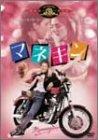 マネキン [DVD]
