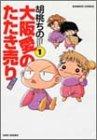 大阪愛のたたき売り育児編 1 (バンブー・コミックス)