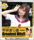 Greatest Hits !! 平井まりあ [DVD]