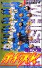 ホイッスル! (Number.21) (ジャンプ・コミックス)