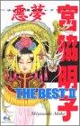 宮脇明子 THE BEST2 悪夢~ホラー漫画セレクション~ (宮脇明子 THE BEST) (クイーンズコミックス)