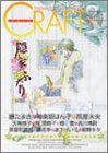 Craft―Original comic anthology (Vol.16)