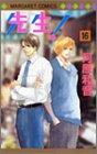 先生! (16) (マーガレットコミックス (3508))