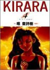 KIRARA 4 (ヤングジャンプコミックス)