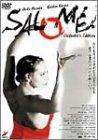 スペインの映画監督カルロス・サウラ作品 Carlos Saura 「サロメ」