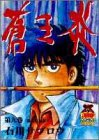 蒼き炎 第9巻 (ヤングジャンプコミックス)