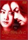 ���ŤȾ�Ǯ�Τ����� ROSSO [DVD]