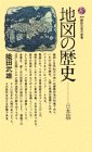 地図の歴史 日本篇 (講談社現代新書)