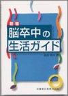 新編 脳卒中の生活ガイド (生活ガイドシリーズ)