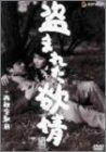 今村昌平 DVD Collection 盗まれた欲情+西銀座駅前