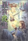 幻想ファンタジー Vol. 3 星宮夜話