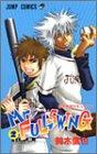 Mr.FULLSWING (2) (ジャンプ・コミックス)