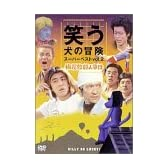 笑う犬の冒険 スーパーベストVol.2 梅屋敷殺人事件 [DVD]