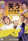 笑う犬の冒険 スーパーベストVol.2 梅屋敷殺人事件[DVD]