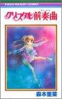 クリスタル前奏曲(プレリュード) (りぼんマスコットコミックス (1127))