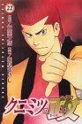 クニミツの政(まつり) (22) (講談社コミックス―Shonen magazine comics (3460巻))