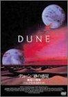 デューン/砂の惑星 劇場公開版<ニュープリント・スクイーズ> [DVD]