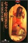 セックス障害者たち (幻冬舎アウトロー文庫)