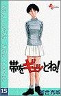 帯をギュッとね!―New wave judo comic (15) (少年サンデーコミックス)