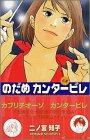 のだめカンタービレ (3) (講談社コミックスキス (393巻))