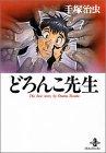 どろんこ先生 (秋田文庫―The best story by Osamu Tezuka)