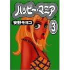 ハッピー・マニア (3) (フィールコミックスGOLD)