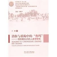 Chama to diminish and Reconstruction: a religious ceremony anthropological research(Chinese Edition) PDF