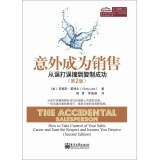 img - for Accident become sales: from cock to replicate the success (2nd Edition)(Chinese Edition) book / textbook / text book