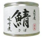 三陸産 さば 鯖味噌煮  缶