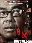 14-068「惨殺のサイケデリア」(香港・中国)