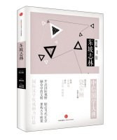 citic-sinology-ceremony-su-chi-linchinese-edition