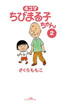 4コマちびまる子ちゃん (2) (ビッグコミックススペシャル)