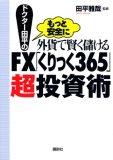 ドクター田平の外貨で賢く儲けるFX「くりっく365」超投資術—もっと安全に