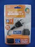 MCO 海外対応電源コード1.5M MBC-NPD/1.5 【旅人専科】