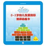 0 to 3 years old child development indicators white board evaluation(Chinese Edition)